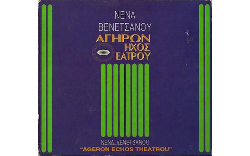Βενετσάνου Νένα - Αγήρων ήχος θεάτρου