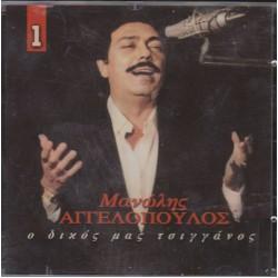 Αγγελόπουλος Μανώλης - Ο δικός μας τσιγγάνος 1