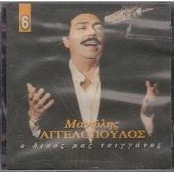 Αγγελόπουλος Μανώλης - Ο δικός μας τσιγγάνος 6