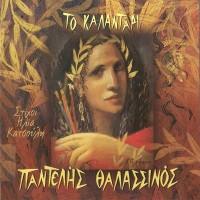 Θαλασσινός Παντελής - Το καλαντάρι (CD+DVD)
