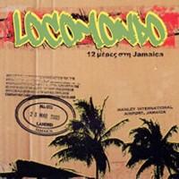 Locomondo - 12 μέρες στη Jamaica