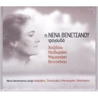 Βενετσάνου Νένα - Τραγουδά Χατζιδάκη, Θεοδωράκη, Μαμαγκάκη, Βενετσάνου
