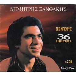 Ξανθάκης Δημήτρης - Εγώ μπεκρής / 36 Επιτυχίες