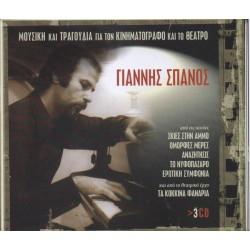 Σπανός Γιάννης - Μουσική και τραγούδια για τον κινηματογράφο και το θέατρο