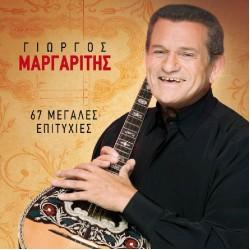 Μαργαρίτης Γιώργος - 67 Μεγάλες επιτυχίες