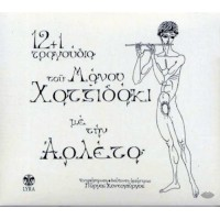 Αρλέτα - 12+1 τραγούδια του Μάνου Χατζιδάκι