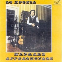 Αγγελόπουλος Μανώλης - 20 Χρόνια
