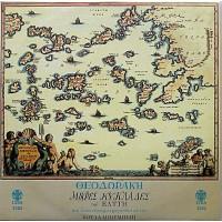 Μπιρμπίλη Σούλα / Θεοδωράκης Μίκης - Μικρές Κυκλάδες του Οδυσσέα Ελύτη