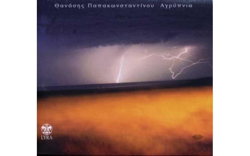 Παπακωνσταντίνου Θανάσης - Αγρύπνια