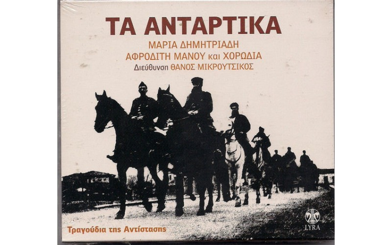 Δημητριάδη Μαρία / Μάνου Αφροδίτη - Τα αντάρτικα