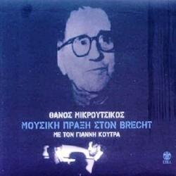 Κούτρας Γιάννης / Μικρούτσικος Θάνος - Μουσική πράξη στον Brecht