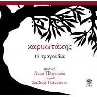 Καρυωτάκης - 13 Τραγούδια με την Σαβίνα Γιαννάτου