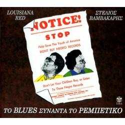 Βαμβακάρης Στέλιος / Louisiana Red - Το blues συναντά το ρεμπέτικο