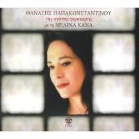 Παπακωνσταντίνου Θανάσης / Κανά Μελίνα - Της αγάπης γερακάρης