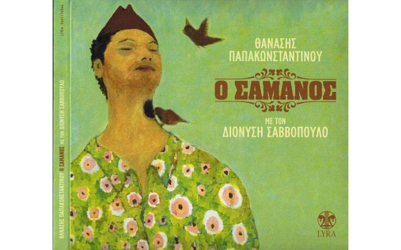Παπακωνσταντίνου Θανάσης & Διονύσης Σαββόπουλος - Ο Σαμανός
