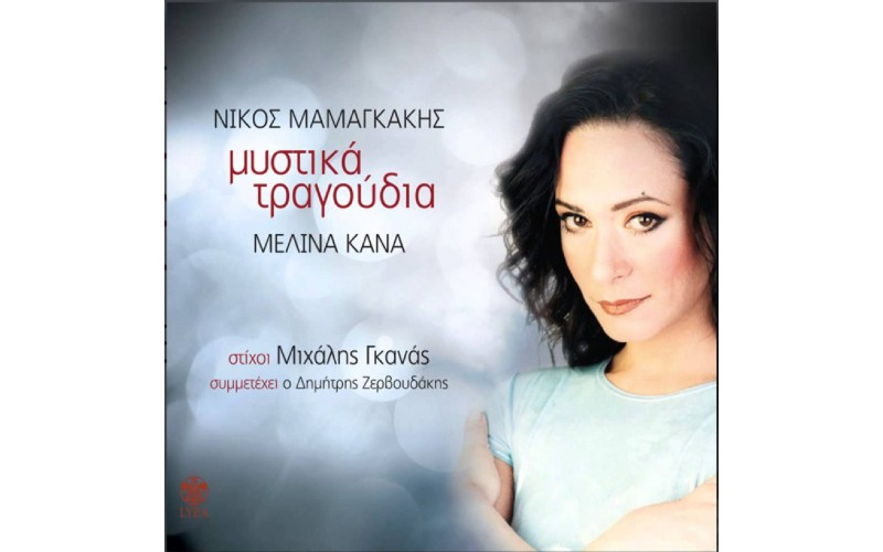 Κανά Μελίνα / Μαμαγκάκης Νίκος - Μυστικά τραγούδια