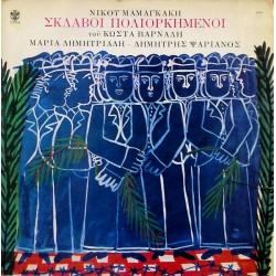 Μαμαγκάκης Νίκος / Δημητριάδη Μαρία / Ψαριανός Δημήτρης - Σκλάβοι πολιορκημένοι