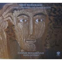 Μαμαγκάκης Νίκος - 11 Λαικά τραγούδια του Γιάννη Ρίτσου
