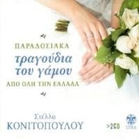 Κονιτοπούλου Στέλλα - Παραδοσιακά τραγούδια του γάμου από όλη την Ελλάδα