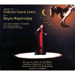 Φαραντούρη Μαρία - Αφιέρωμα στον Federico Garcia Lorca
