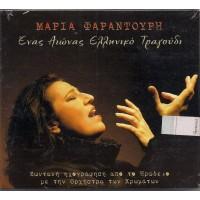 Φαραντούρη Μαρία - Ενας αιώνας Ελληνικό τραγούδι