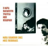 Φαραντούρη Μαρία - Τραγουδα Μίκη Θεοδωράκη