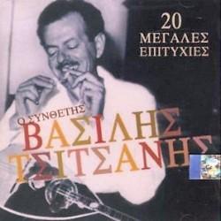 Τσιτσάνης Βασίλης - Ο συνθέτης / 20 Μεγάλες επιτυχίες