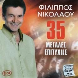 Νικολάου Φίλιππος - 35 Μεγάλες επιτυχίες