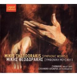 Θεοδωράκης Μίκης - Συμφωνική μουσική I