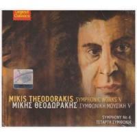 Θεοδωράκης Μίκης - Συμφωνική μουσική V