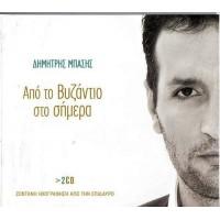 Μπάσης Δημήτρης - Από το Βυζάντιο στο σήμερα