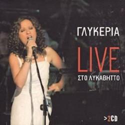 Γλυκερία - Live στο Λυκαβηττό