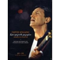 Νταλάρας Γιώργος - Σαν τραγούδι μαγεμένο / Αναφορά στο ρεμπέτικο