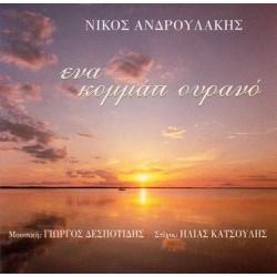 Ανδρουλάκης Νίκος - Ενα κομμάτι ουρανό