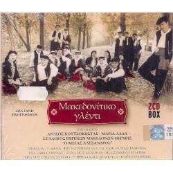 Μακεδονίτικο γλέντι