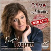 Τσαμπά Γωγώ - Live στις Λιβανάτες