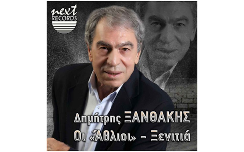 Ξανθάκης Δημήτρης - Οι Αθλιοι / Ξενιτιά