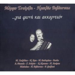 Τσαιρέλη Μόρφω & Βαβάτσικας Ηρακλής - ...για φωνή και ακορντεόν