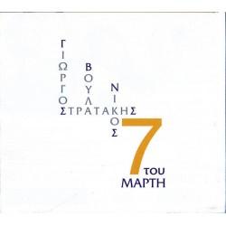 Στρατάκης Γιώργος, Βούλα, Νίκος - 7 Του Μάρτη