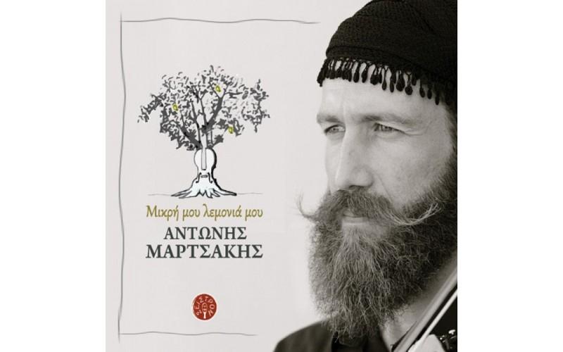 Μαρτσάκης Αντώνης - Μικρή μου λεμονιά μου