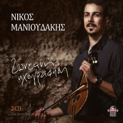 Μανιουδάκης Νίκος - Ζωντανή ηχογράφηση