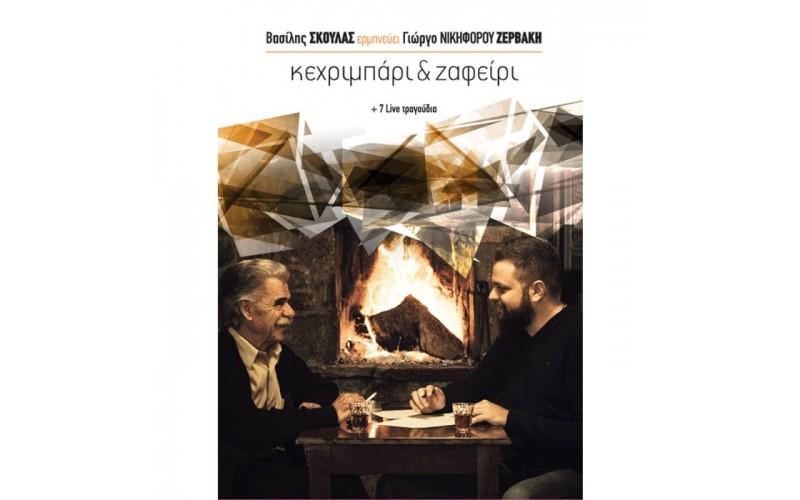 Σκουλάς Βασίλης / Ζερβάκης Νικηφόρος - Κεχριμπάρι και ζαφείρι + 7 Live τραγούδια