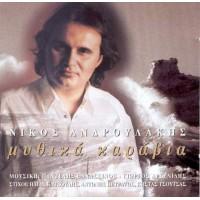 Ανδρουλάκης  Νίκος – Μυθικά Καράβια