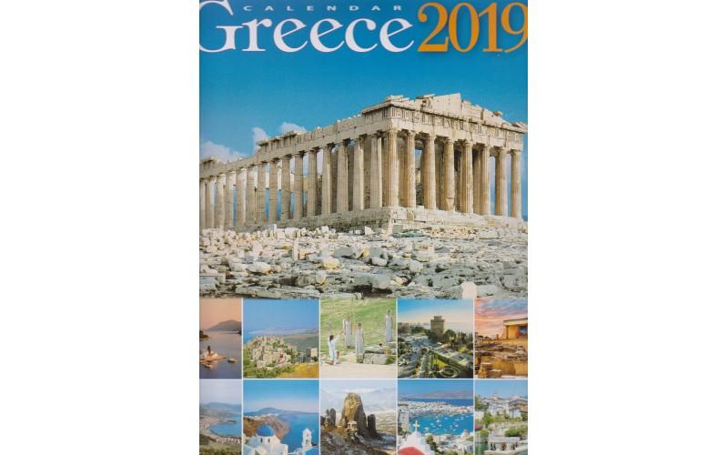 Ημερολόγιο τοίχου 2019: Ελλάς