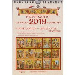 Ημερολόγιο 2019: Δωδεκάορτο
