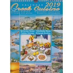 Ημερολόγιο τοίχου 2019: Ελληνική κουζίνα