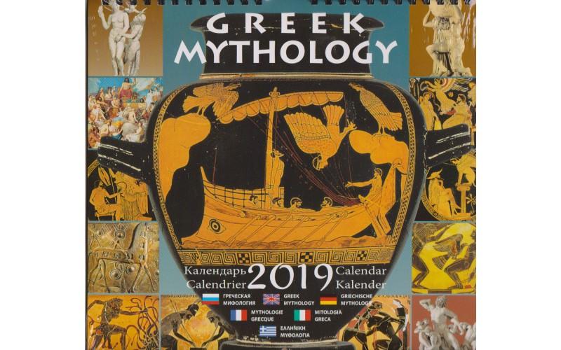 Ημερολόγιο τοίχου 2019: Ελλινική μυθολογία