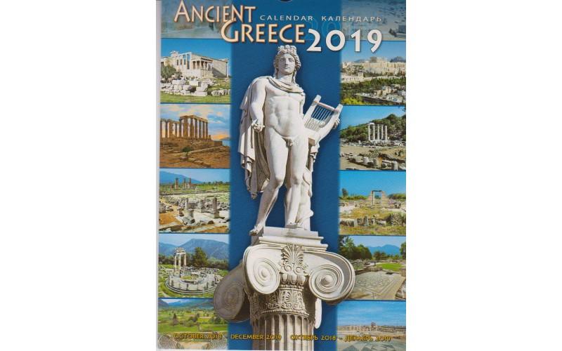 Ημερολόγιο τοίχου 2019: Αρχαία Ελλάς