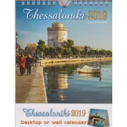 Ημερολόγιο τοίχου / επιτραπέζιο 2019: Θεσσαλονίκη