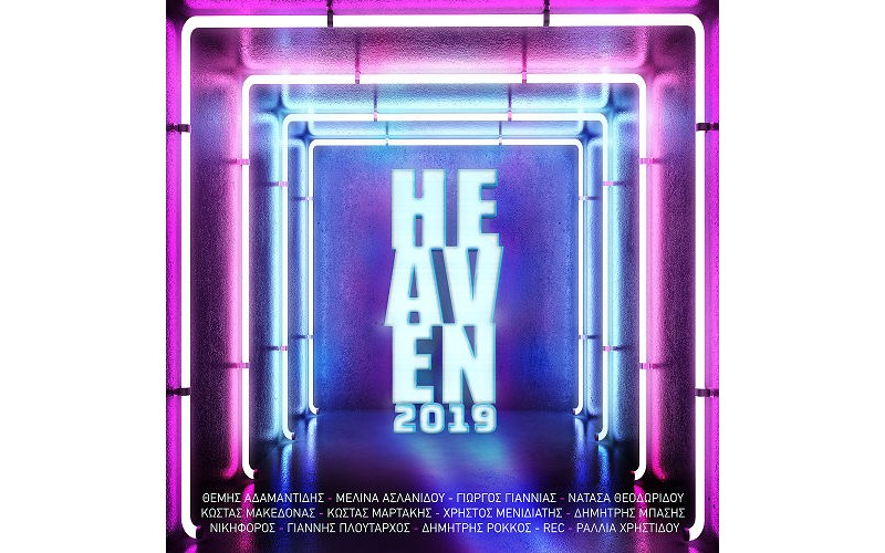 Heaven 2019